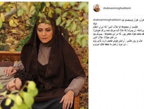 شبنم مقدمی در نقش مادر مولانا