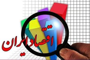 پیش بینی صندوق بین المللی پول درباره آینده اقتصاد ایران