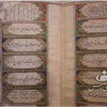 مهریه همسر ملکالشعرای بهار ، شاهزاده قجری