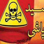 اسید پاشی روی یک پزشک تهرانی