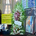 مجلس ترحیم مدیر عامل سازمان تامین اجتماعی در مشهد