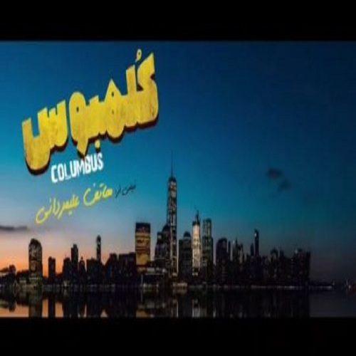 تبلیغ فیلم سینمایی ایرانی به سبک دونالد ترامپ