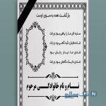 تصویری از تفاوت آگهی های ترحیم در ایران و سوریه