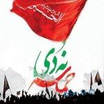 مراسم بزرگداشت یوم الله نهم دی ماه + تصاویر