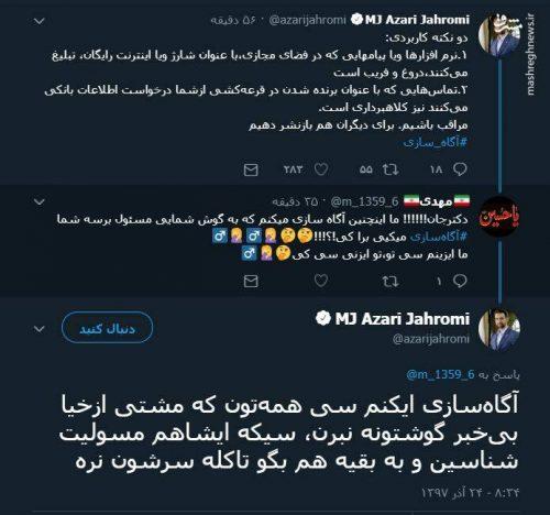 پاسخ محمد جواد آذری جهرمی