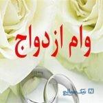 خبر خوش در مورد وام ازدواج برای زوج های جوان در سال ۹۸