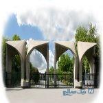 ۲۳ دی ۱۳۵۷، بازگشایی دانشگاه تهران + تصاویر