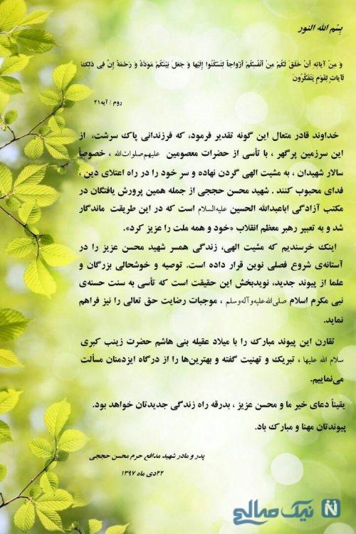 ازدواج همسر شهید حججی
