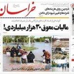 عناوین روزنامه های امروز چهارشنبه ۹۷/۱۱/۱۰