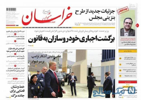 روزنامه های 7 بهمن