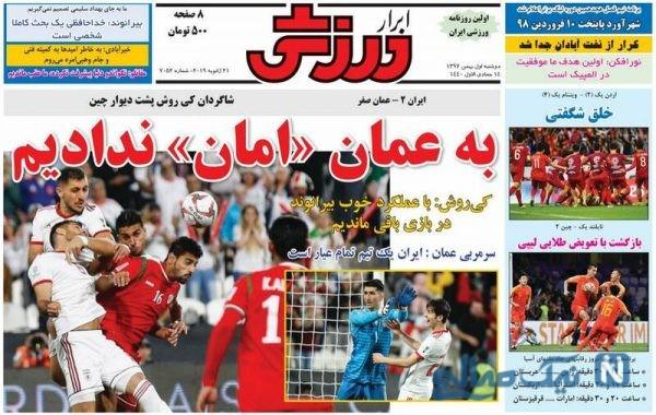 روزنامه های ورزشی دوشنبه