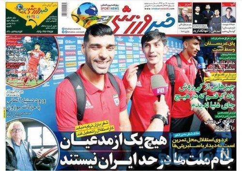 روزنامه های ورزشی 24 دی