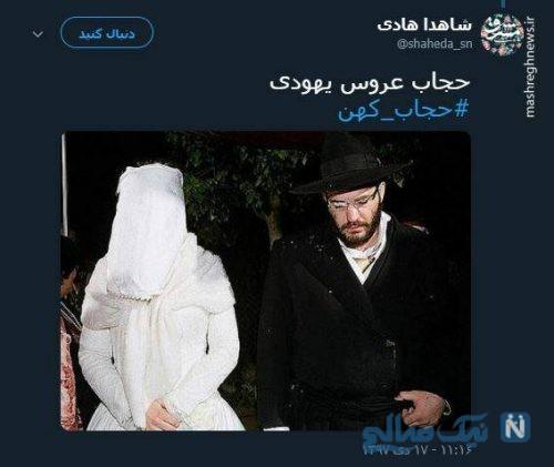 عروس یهودی