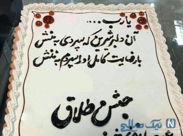 جشن طلاق در تهران