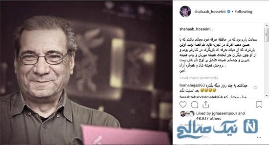 پست شهاب حسینی