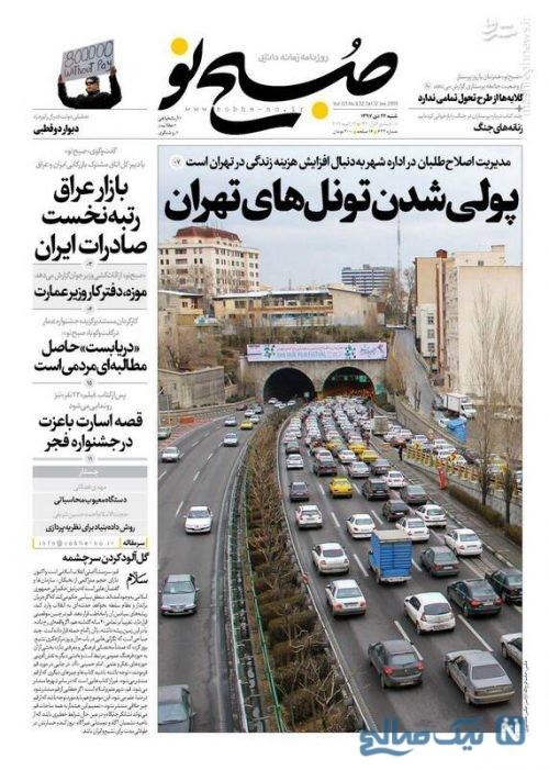 تونل های تهران
