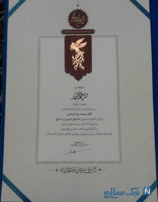 برندگان جشنواره فیلم فجر 97
