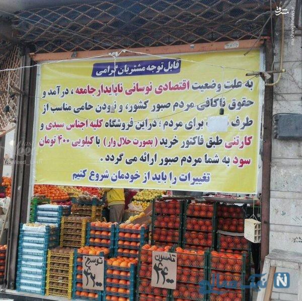 آقای میوه فروش