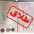 پولدارترین عروس و داماد ایرانی طلاق گرفتند!