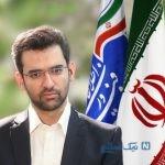 خبر خوب جدید آذری جهرمی وزیر ارتباطات