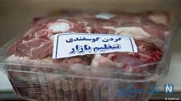 متلک به فروش اینترنتی گوشت تنظیم بازار + عکس