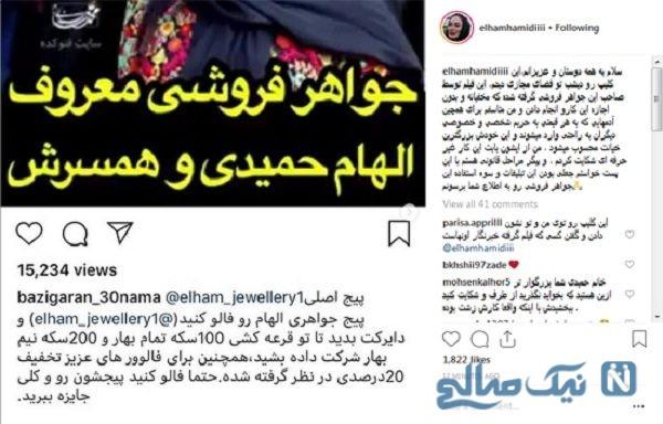 الهام حمیدی بازیگر سینما