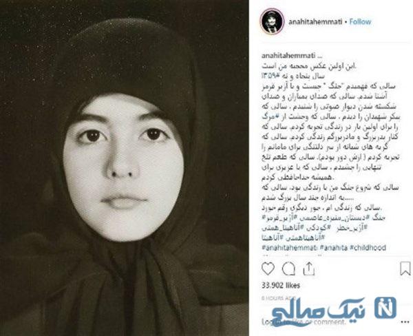 آناهیتا همتی با حجاب