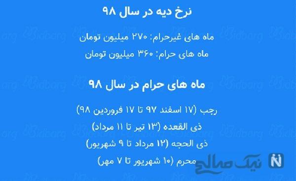 ماه های حرام و نرخ دیه 98