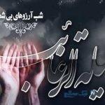اعمال لیله الرغائب ؛ شب آرزوهای بی شمار