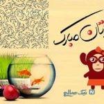 اعمال مخصوص عید نوروز و نحوه خواندن نماز در این روز
