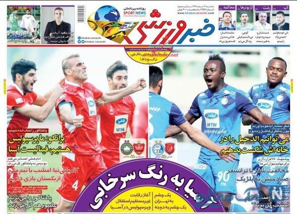روزنامه های ورزشی 14 اسفند