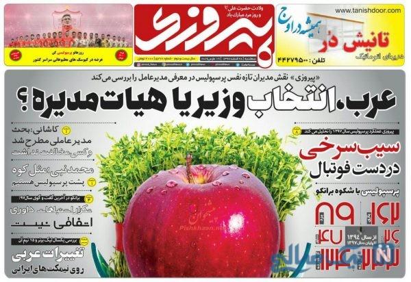 روزنامه های ورزشی 28 اسفند