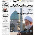 عناوین روزنامه های امروز یکشنبه ۹۷/۱۲/۲۶
