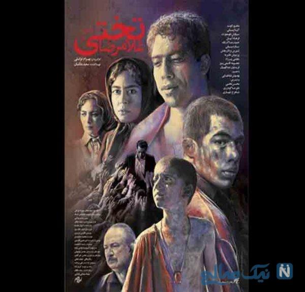 پوستر فیلم غلامرضا تختی