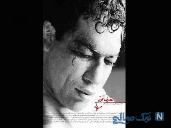 عکس هنرمندان بر روی پوستر فیلم غلامرضا تختی