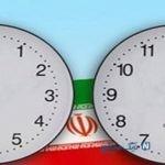 ساعت رسمی کشور در سال ۹۸ تغییر کرد!
