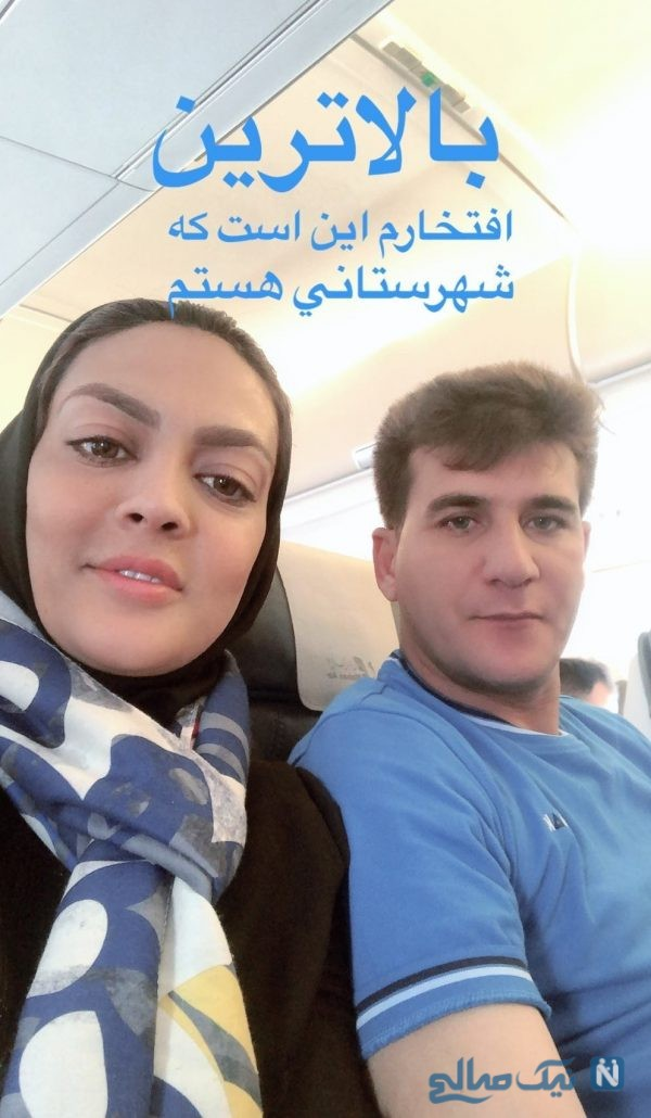 شهربانو منصوریان با همسرش