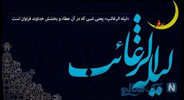فضیلت شب آرزوها و اعمال لیله الرغائب