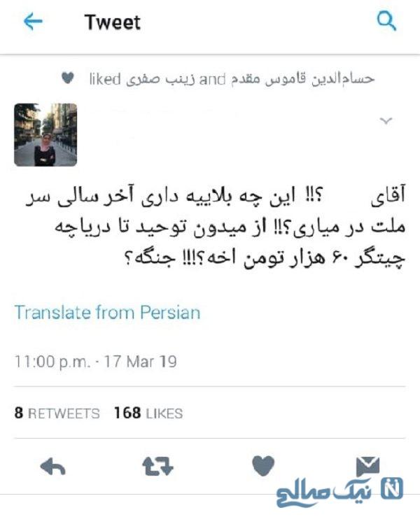 تاکسی های اینترنتی تهران