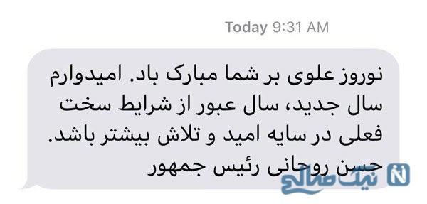 پیام تبریک حسن روحانی