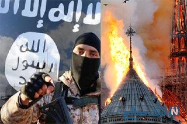 ذوق مرگ شدن داعش از آتش سوزی کلیسای نوتردام فرانسه
