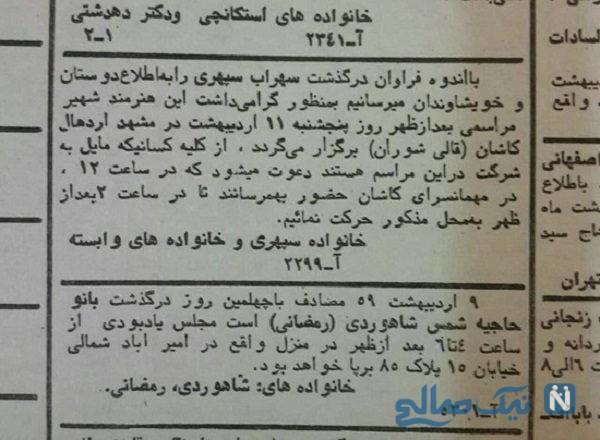درگذشت سهراب سپهری