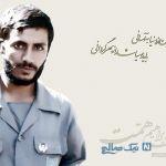 فرزند شهید همت تولد پدرش را اینگونه تبریک گفت