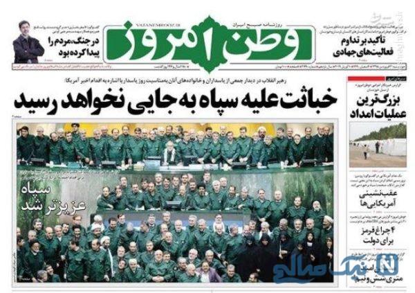 روزنامه های ا 21 فروردین