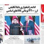عناوین روزنامه های امروز یکشنبه ۹۸/۱/۲۵
