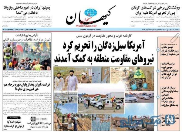 روزنامه های 26 فروردین