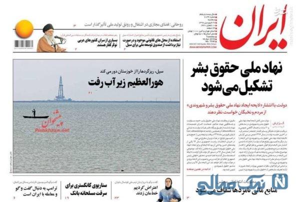 روزنامه های 27 فروردین