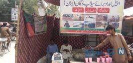 ایستگاه های جمع آوری کمک به سیل زدگان ایرانی در پاکستان