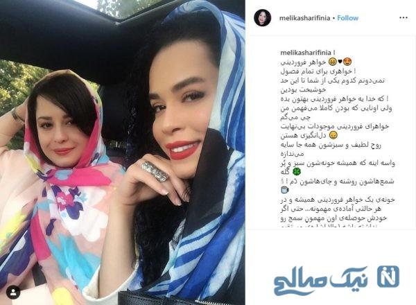 ملیکا شریفی نیا و خواهرش