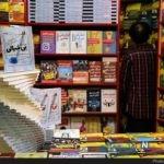 تصاویری از نخستین روز نمایشگاه بین المللی کتاب تهران